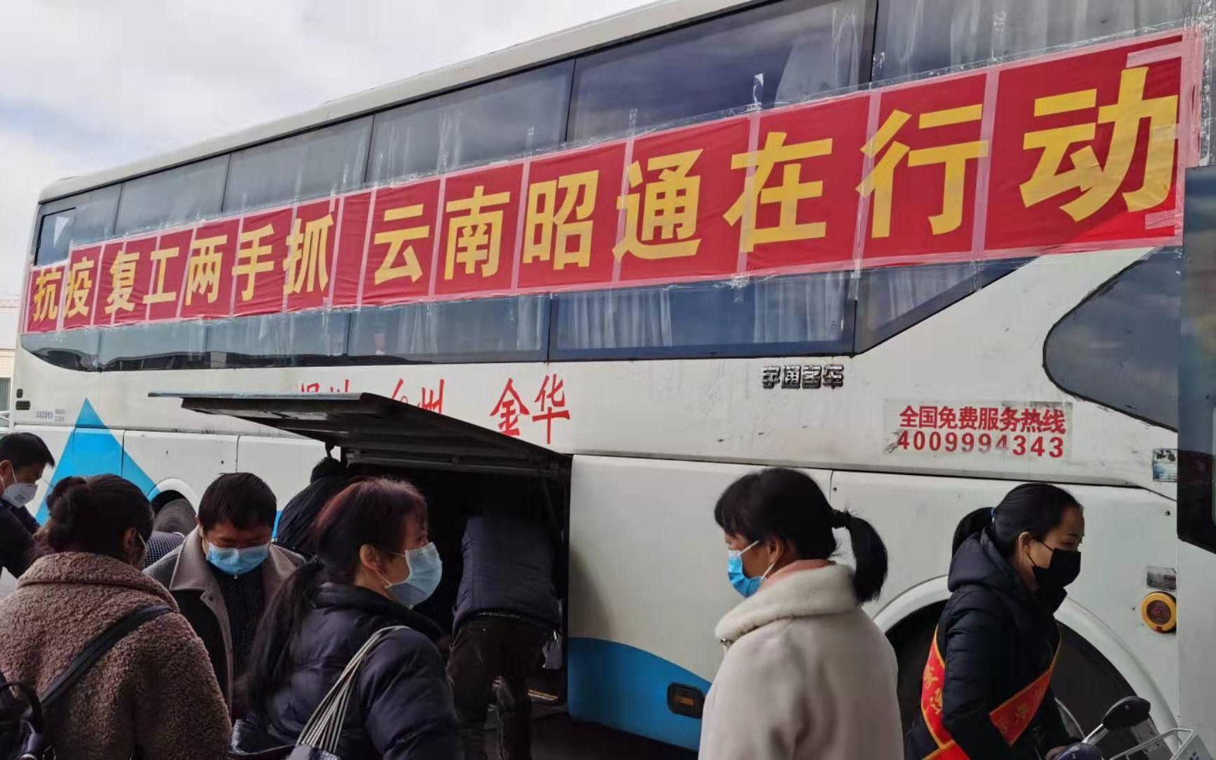 """23人""""包车""""返工 云南昭通首辆省外务工专用大巴发车图片"""