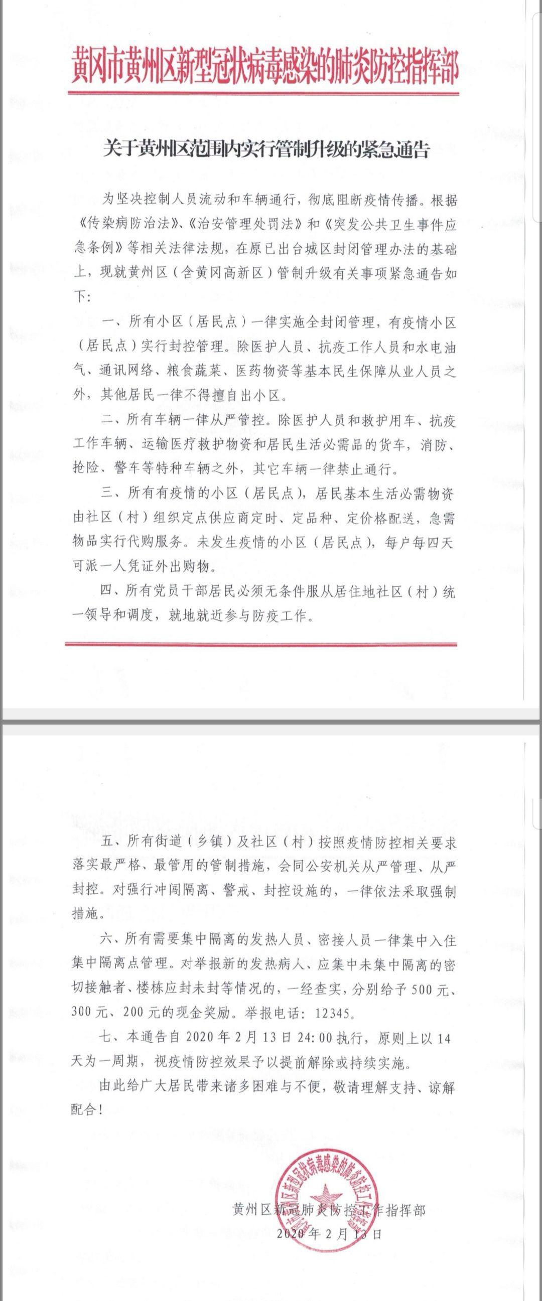 黄冈唯一市辖区实施小区全封闭管理,举报发热者奖五百元