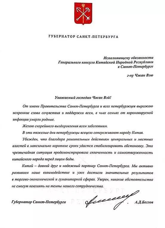 別格洛夫和德洛茲堅科向中國駐聖彼得堡總領館致信表示支持