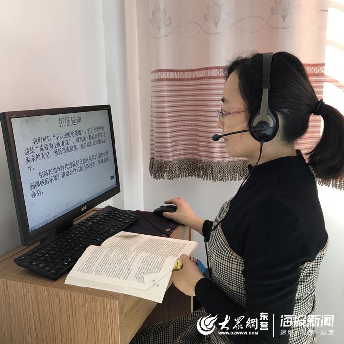 """咱们""""云""""教学⑧:东营市胜利第二中学语文教师王朋"""