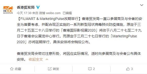 """""""香港国际影视展2020""""延期 改为8月27日举行"""