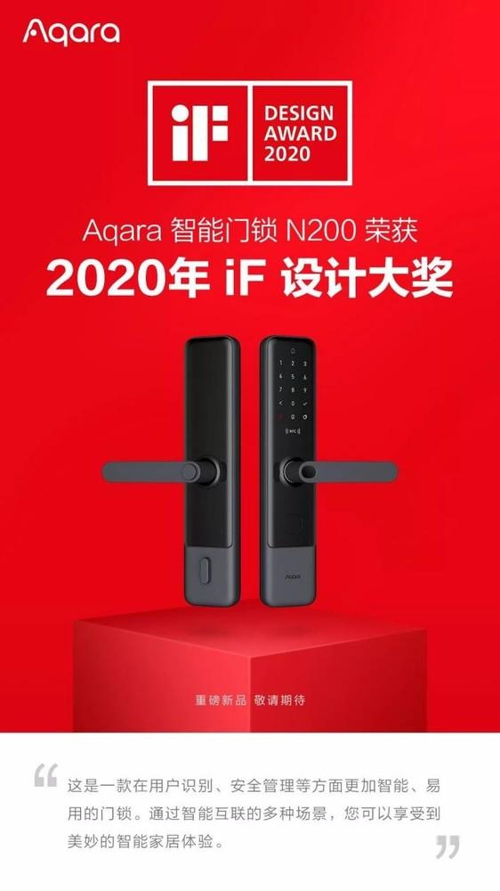 Aqara智能门锁N200和Aqara智能联