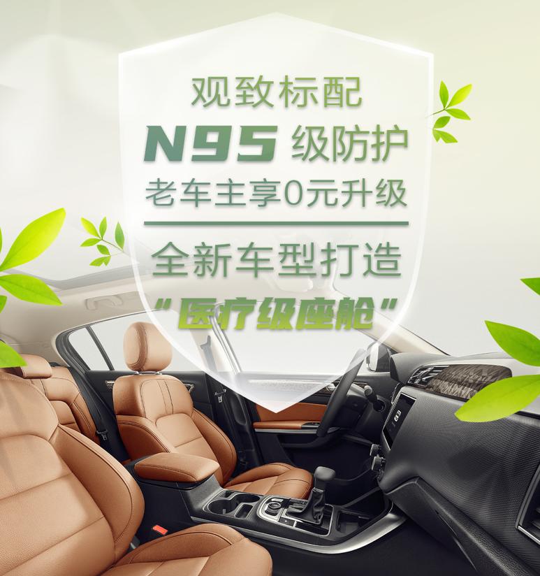 观致全系车型将标配N95级防护,打造医疗级座舱图片
