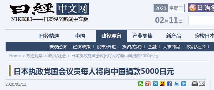(日经新闻报道截图)