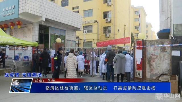 临渭区杜桥街道:辖区总动员 打赢疫情防控阻击战