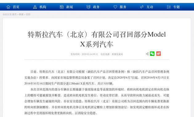 特斯拉北京宣布召回3183辆进口Model X系列汽车