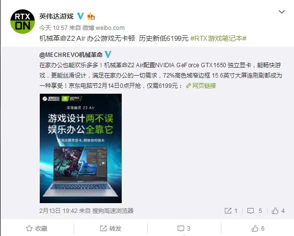 机械革命Z2 Air游戏本历史新低:6199元
