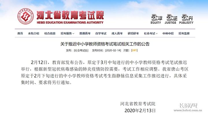河北:2月下旬中小学教师资格考试考生信息采集工作推迟举行