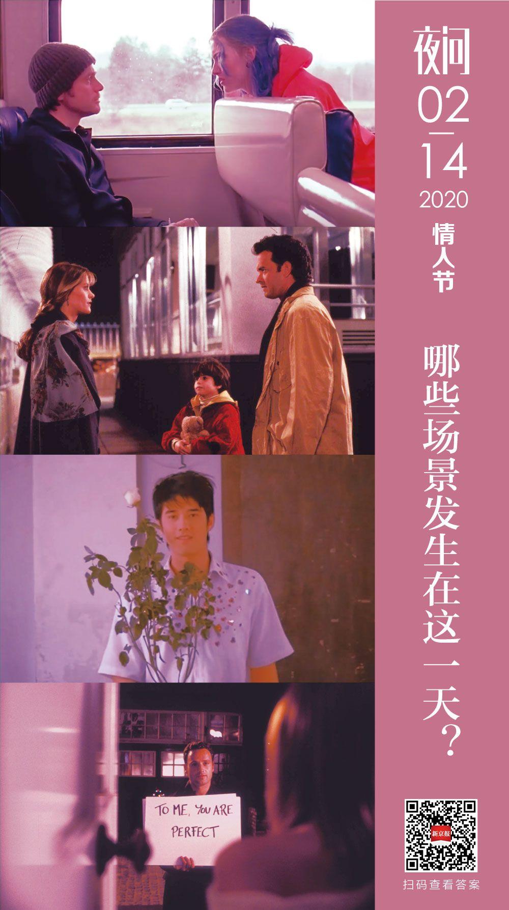 2月14日,浪漫的人约你看一场电影 | 夜问图片