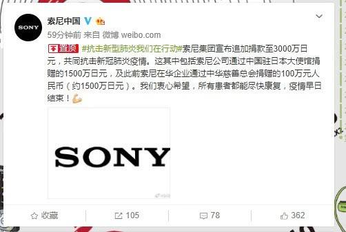 2.14虎哥晚报:索尼追加捐款至3000万日元;小米10国际版延期发布