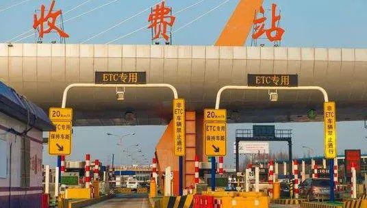 成彭高速ETC车辆能否免费通行?官方回复