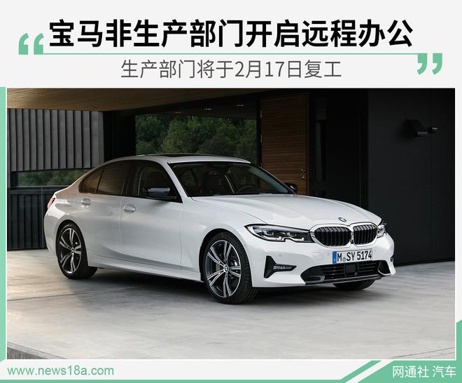 宝马集团董事长:宝马中国工厂将在2月17日复产