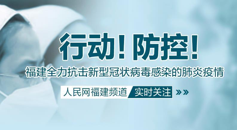 福建设立20亿元台资企业应对疫情专项贷款额度