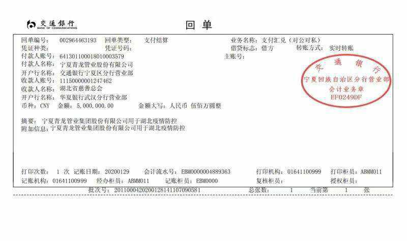 抗击疫情——河北省宁夏商会在行动
