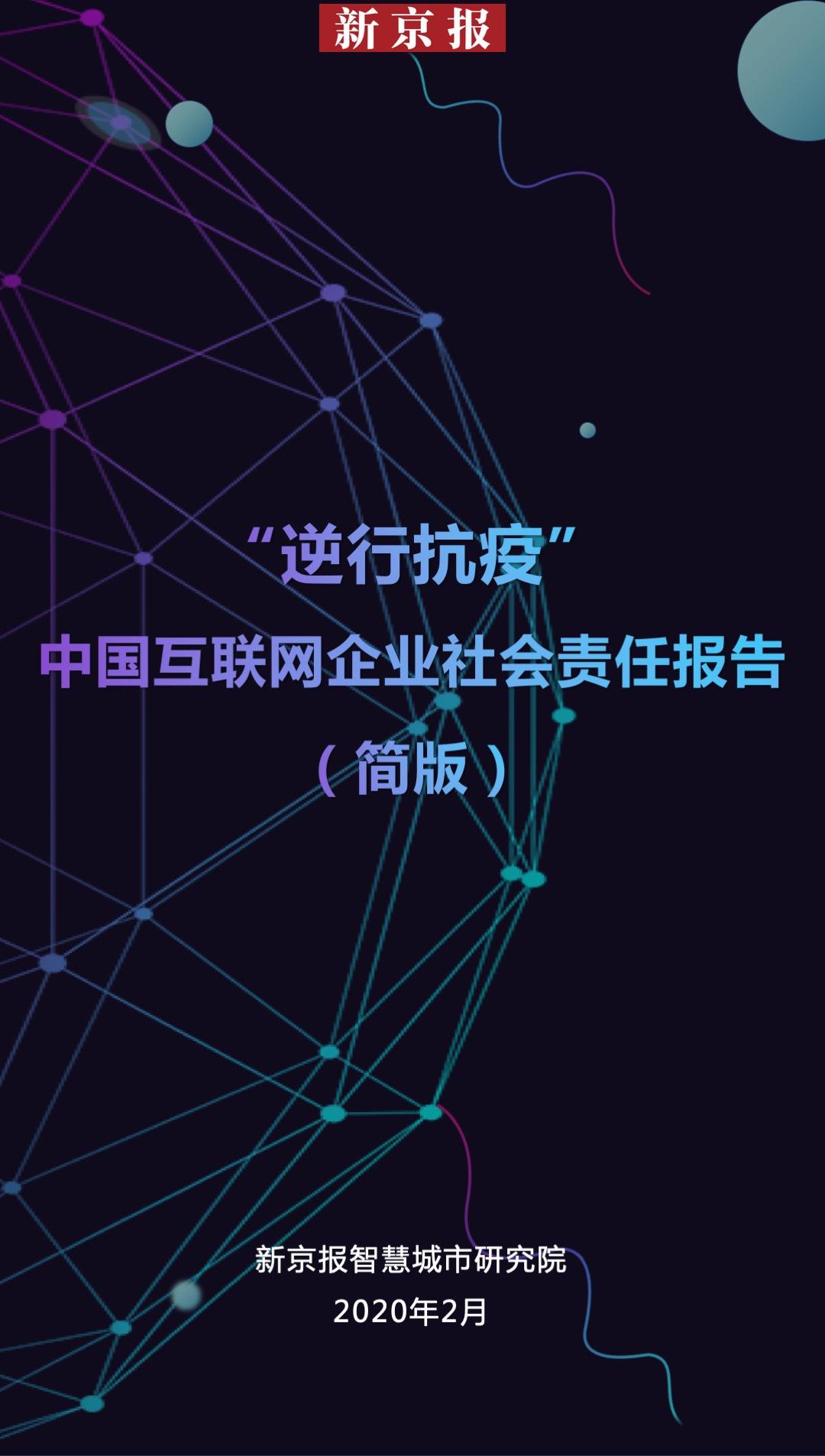 """""""逆行抗疫"""":中国互联网企业社会责任报告图片"""