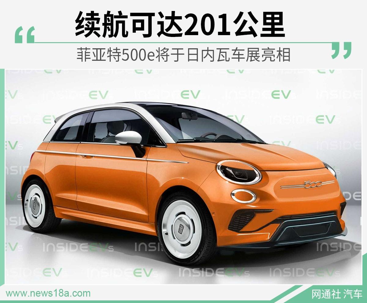 2020日内瓦车展:菲亚特500e将亮相