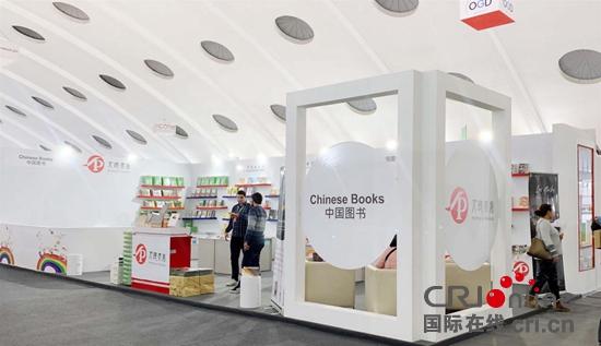 中国好书香 疫情阻不断——中国图书亮相卡萨布兰卡国际书展