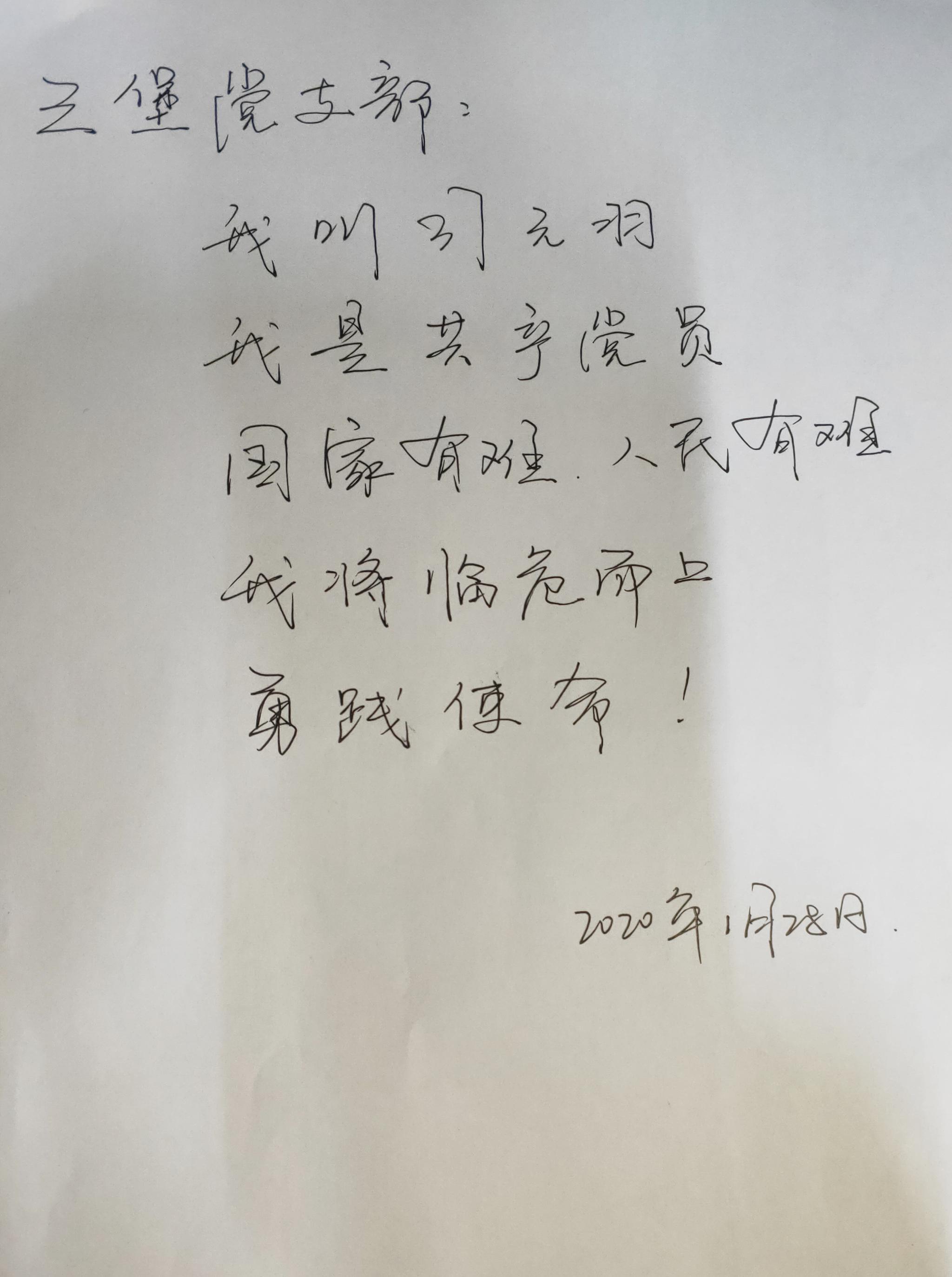 """司元羽手写的""""请战书""""。"""