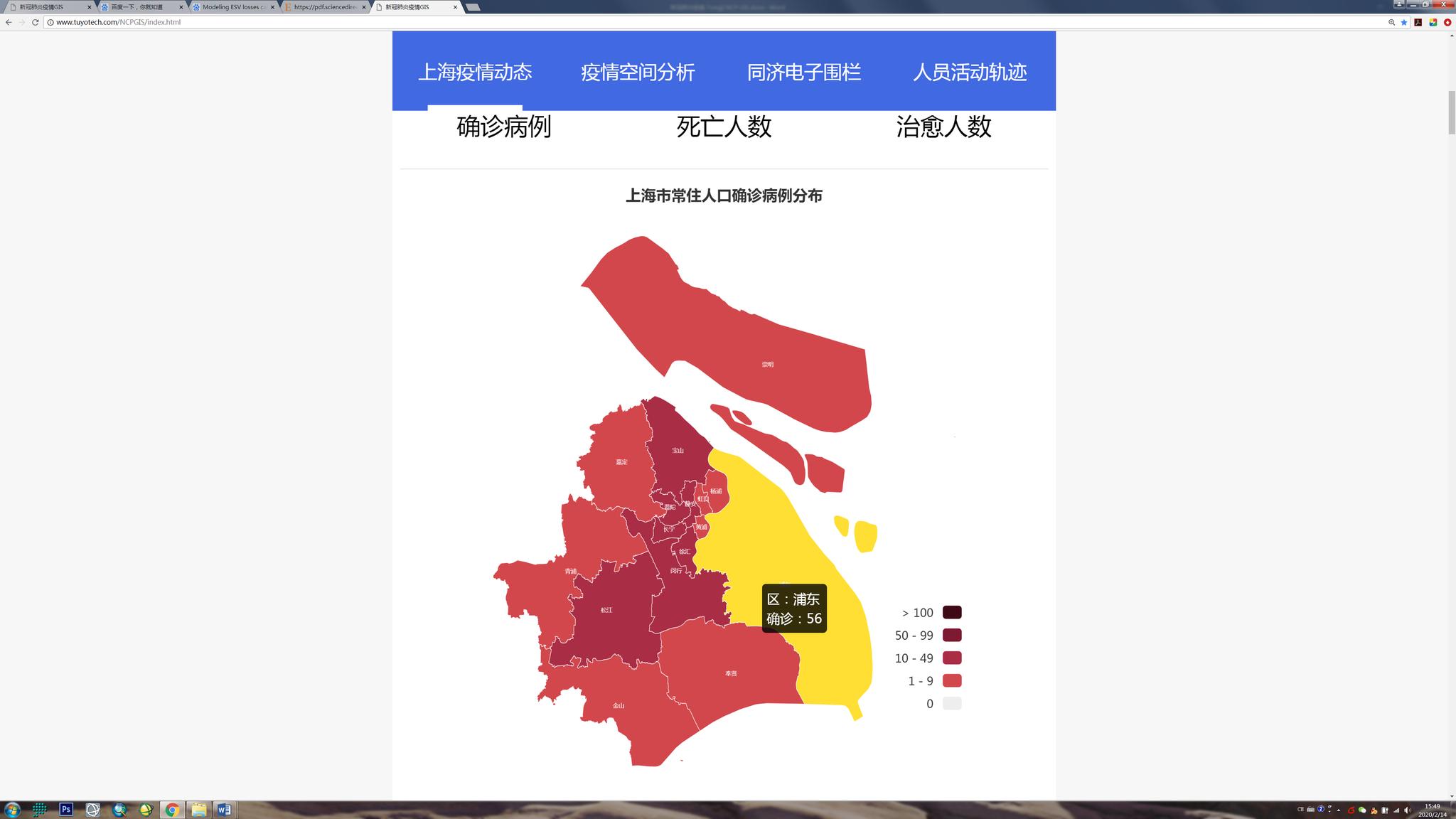 新冠肺炎疫情地理信息系统(Tongji NCP-GIS)界面图