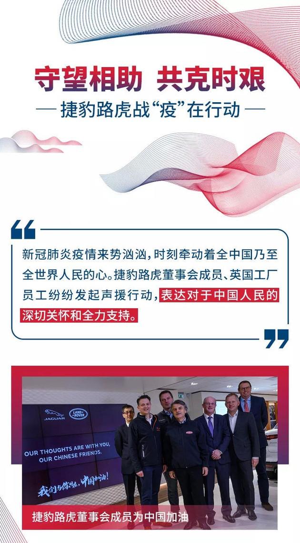 """""""我们与你同在"""",捷豹路虎董事会成员为中国加油!"""