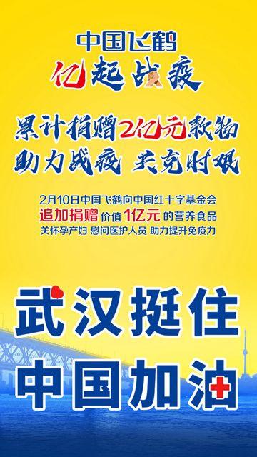 追加1亿元奶粉!中国飞鹤累计捐赠2亿元款物,传递爱和希望共盼新生