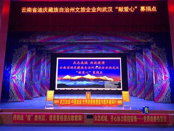 云南迪庆文旅企业助力抗击疫情 《万众一心》歌曲发布图片
