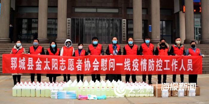 """真情胜""""疫情"""" 郓城金太阳志愿者协会助力疫情防控"""