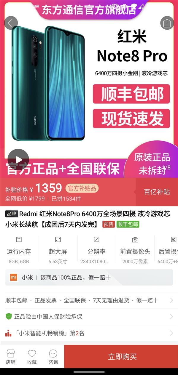 Redmi Note 8 Pro 8+128G到手价1359元:支持NFC