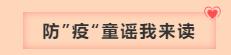 """【众志成城 抗击疫情】""""宅""""出美好生活——呼伦南路小学系列活动"""