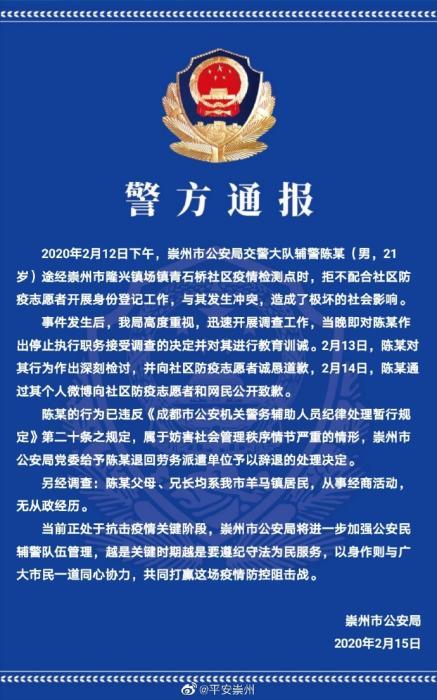 崇州一辅警不配合防疫登记并与志愿者冲突 已被停职