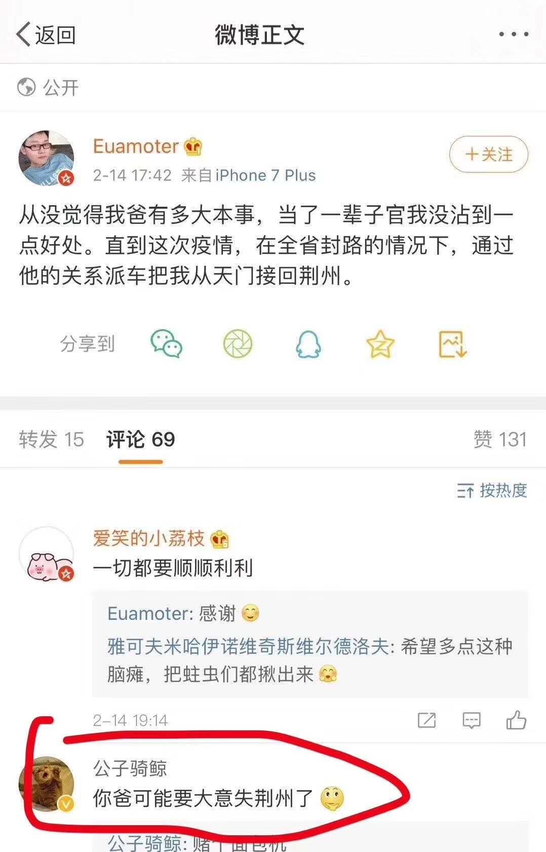 """男子自称""""当官的父亲派车接回荆州"""" 多部门调查图片"""