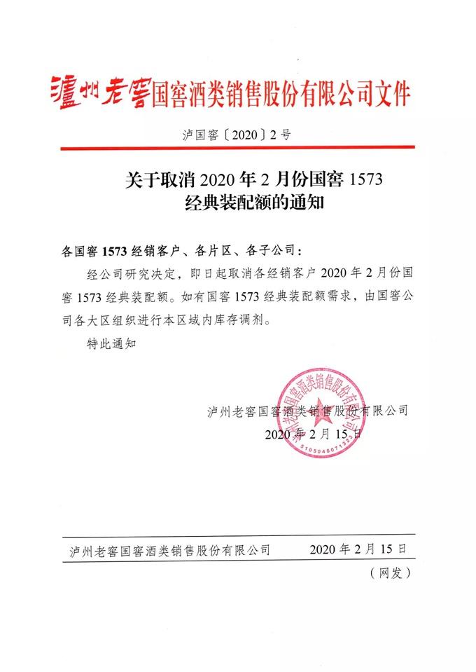 泸州老窖宣布取消经销商2月份国