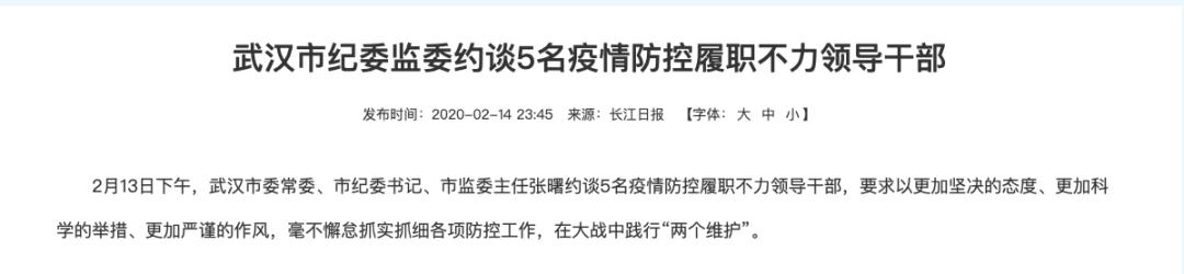 曾被中央指导组察看的学校 又被武汉纪委书记盯上图片