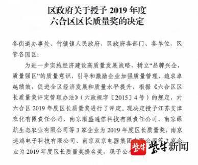 2019年度南京六合区区长质量奖获奖名单揭晓