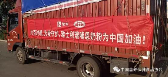 """中国营养保健食品协会启动""""防新冠病毒感染,保障婴幼儿营养""""公益行动"""