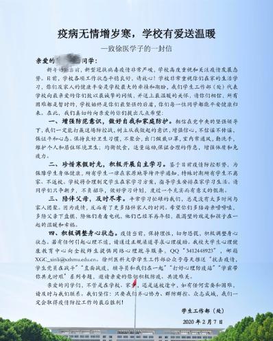 """徐医大开辟""""防疫资助""""通道   因""""疫""""受困学生应助尽助"""
