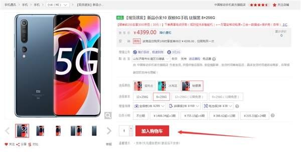 小米10中国移动旗舰店现货发售:4399元