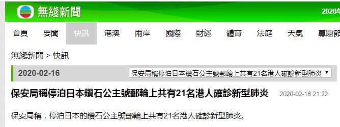 香港保安局:钻石公主号21名香港居民确诊新冠肺炎图片