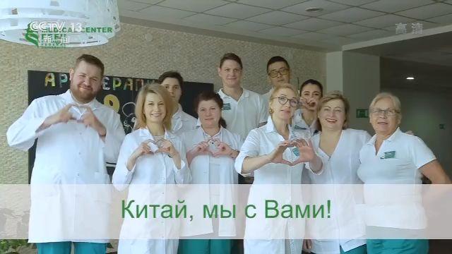 俄罗斯外交部长拉夫罗夫:继续支持中国抗击疫情图片