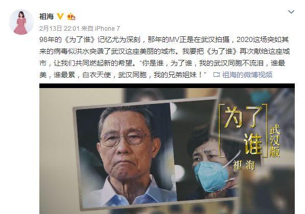 时隔22年祖海含泪重录《为了谁》 当年MV正是在武汉拍的图片