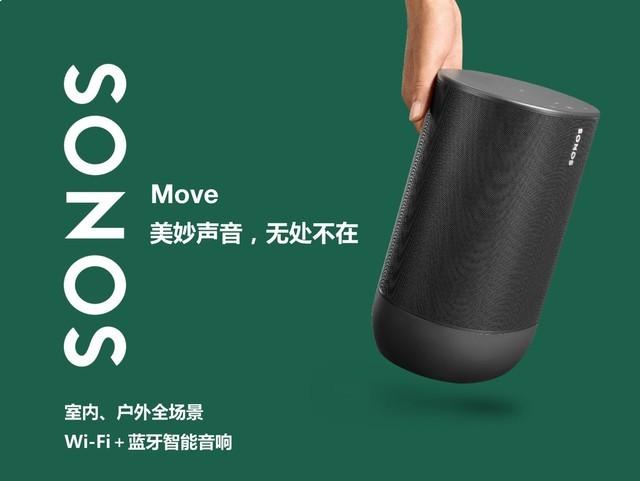 售价3980元 Sonos首款WiFi蓝牙音
