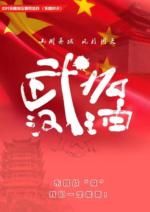 """东昌府区委网信办:东昌战""""疫""""我们一定能赢系列公益海报"""