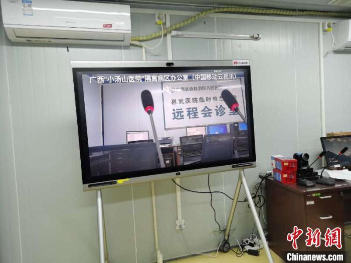 图为远程视频会诊室 钟欣 摄