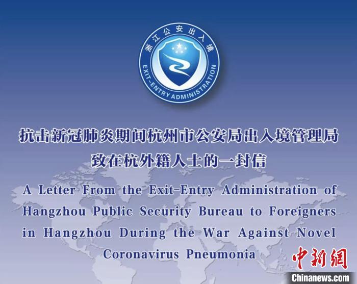 杭州警方致信外籍人士:如需离境将加快审批出入境证件