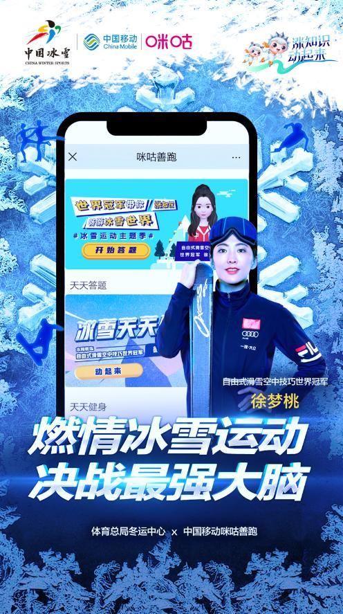 """体育总局冬运中心与中国移动咪咕携手,开启""""涨知识、动起来""""系列冰雪专题活动"""