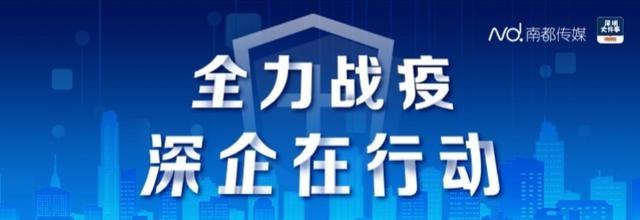 """深圳国资国企驰援湖北,捐资出物,还推出""""疫情防控机器人"""""""