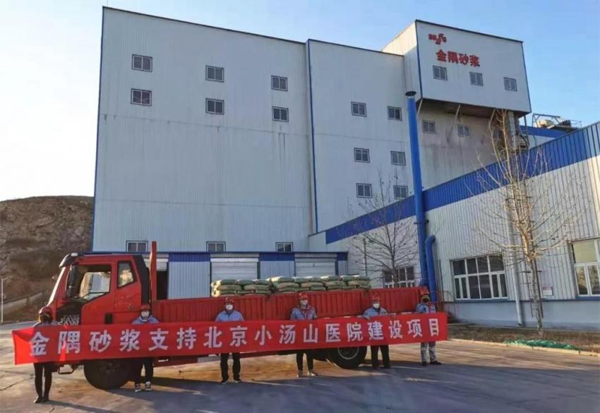 金隅集团驰援北京及各地抗疫医院改扩建