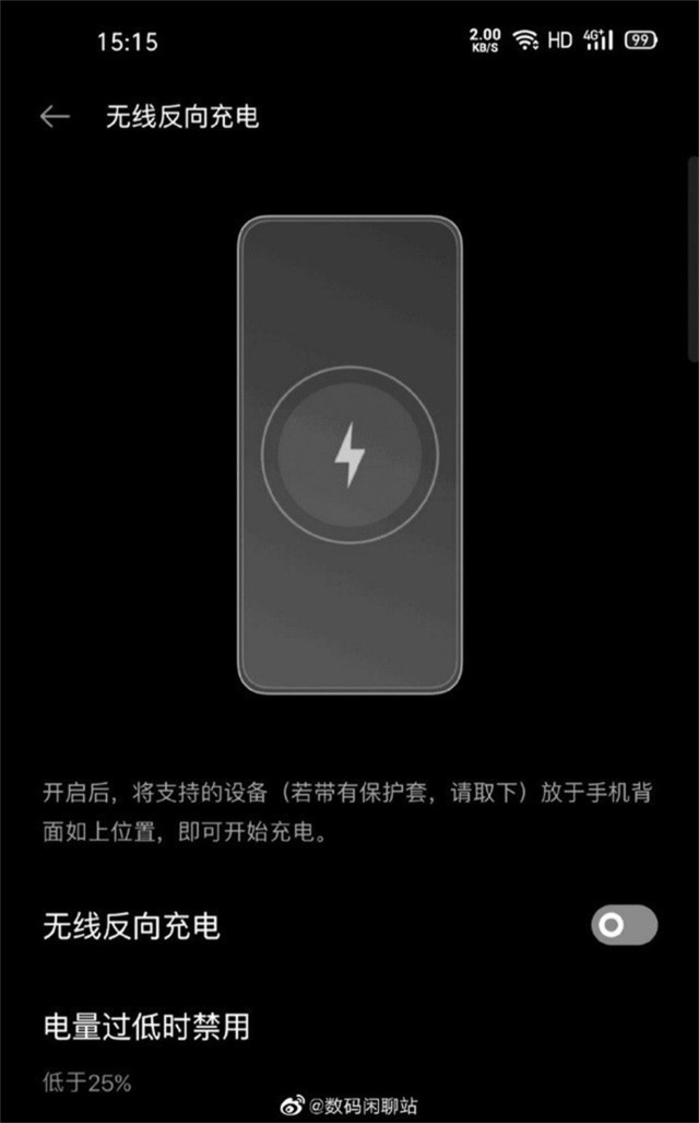 OPPO Find X2搭载30W无线快充 方