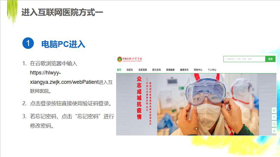 湖南开通首批互联网医院