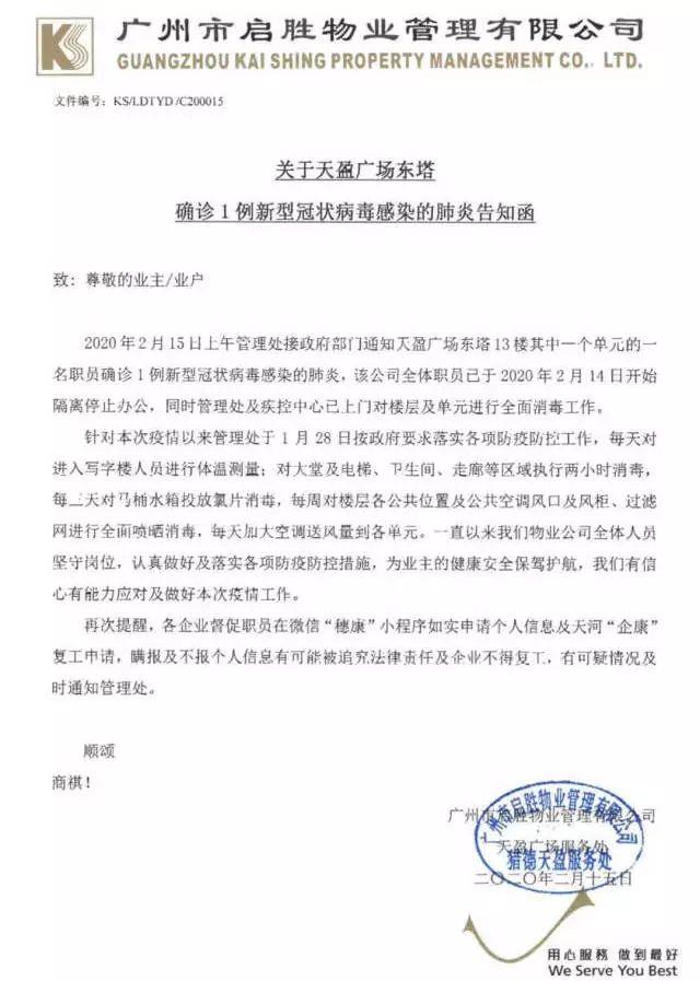 珠江新城天盈广场写字楼出现2名无症状感染者,全公司隔离停止办公